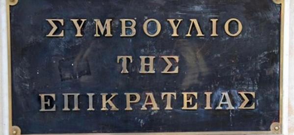 Αντισυνταγματική κρίθηκε απο το Σ.Τ.Ε. η πρώτη εφεδρεία στο Δημόσιο