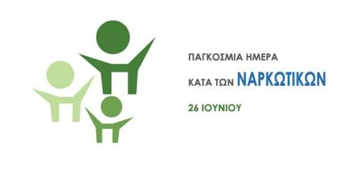 ναρκωτικά1 26 Ιουνίου 2013: Παγκόσμια Ημέρα κατά των Ναρκωτικών