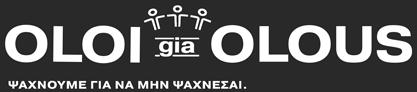 OLOIgiaOLOUS.gr